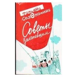 Советы залетевшим/ Татьяна Соломатина