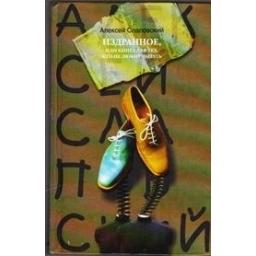 Издранное, или Книга для тех, кто не любит читать/ Алексей Слаповский