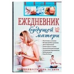 Ежедневник будущей матери/ А.В. Коваленко