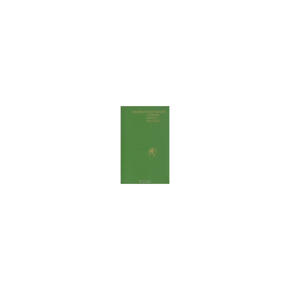Энциклопедический словарь юного биолога/ Редактор М. Аспиз