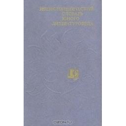 Энциклопедический словарь юного литературоведа/ В.И. Новиков