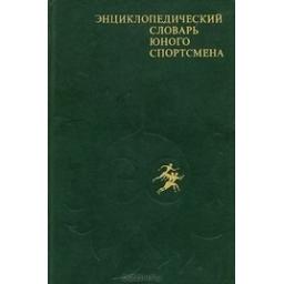 Энциклопедический словарь юного спортсмена/ И. Ю. Сосновский