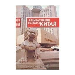 Энциклопедия нового Китая