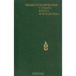 Энциклопедический словарь юного земледельца/ А. Джахангиров