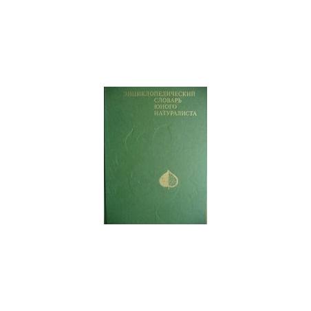Энциклопедический словарь юного натуралиста/ А. Рогожкин