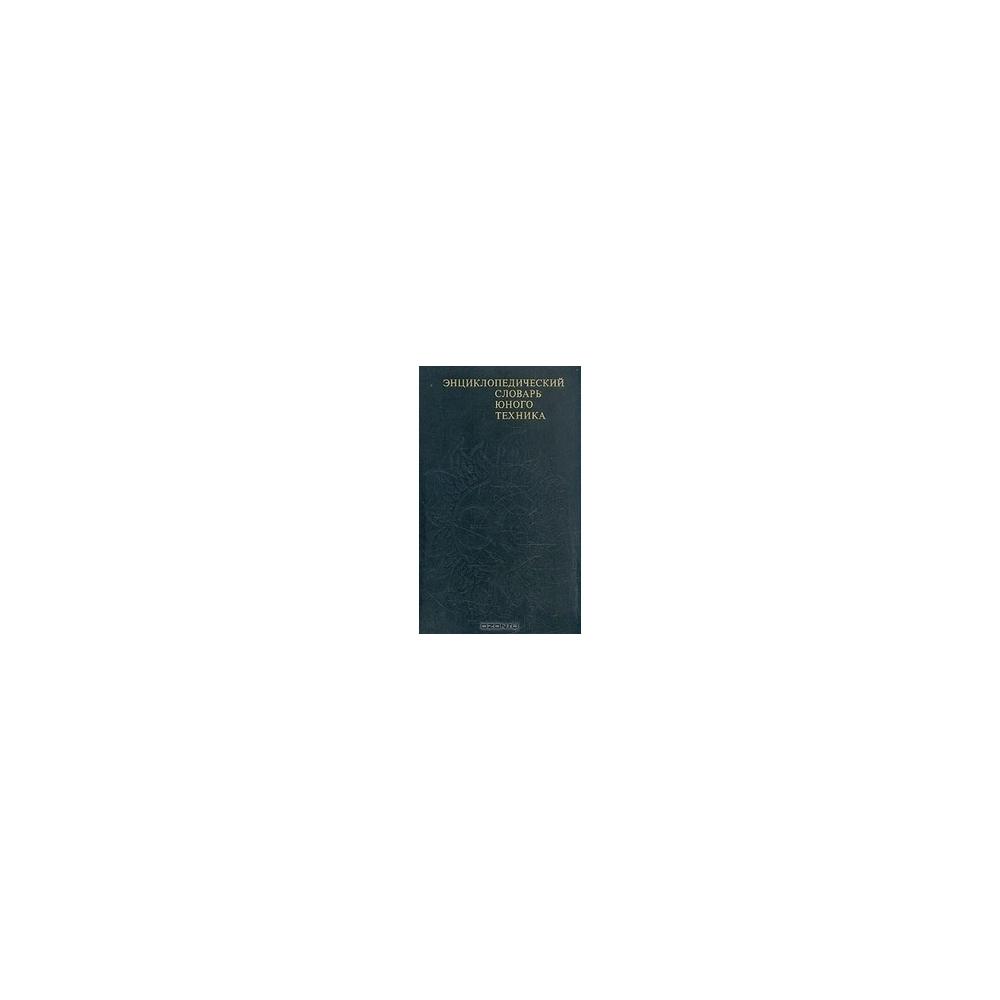 Энциклопедический словарь юного техника/ Сост. Борис Зубков
