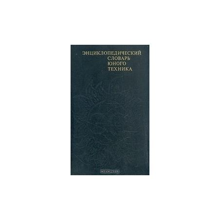 Энциклопедический словарь юного техника/ Борис Зубков