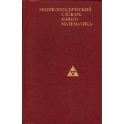 Энциклопедический словарь юного математика/ Савин А.П.