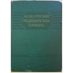 Англо-русский медицинский словарь/ М. Мультановский