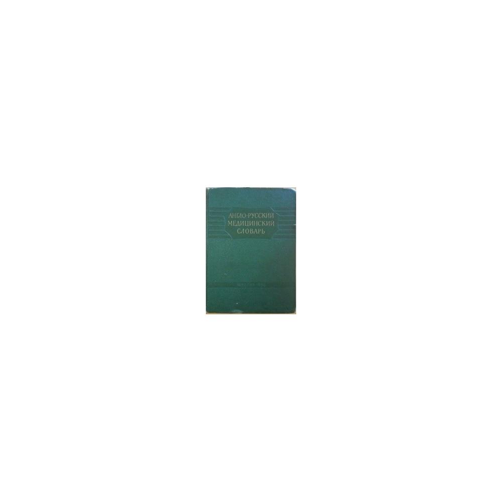 Англо-русский медицинский словарь/ Михаил Мультановский, Александра Иванова