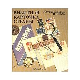Визитная карточка страны/ Л. Ф. Стржижовский, И. В. Чехов