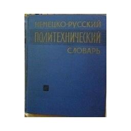 Немецко-русский политехнический словарь. - Богомолов Б., и другие