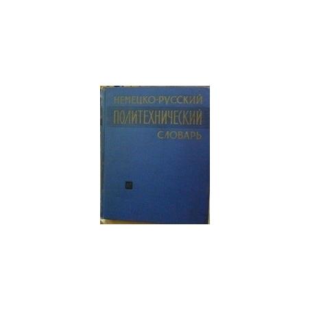 Немецко-русский политехнический словарь/ Богомолов Б.