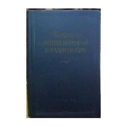 Вопросы рентгенологии и радиологии/ Логунова И.Г.