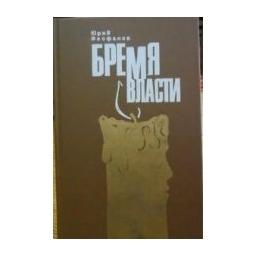 Бремя власти/ Феофанов Юрий