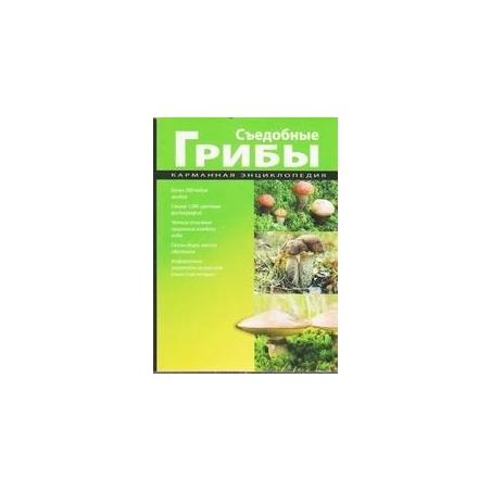 Съедобные грибы/ А. Шаронов