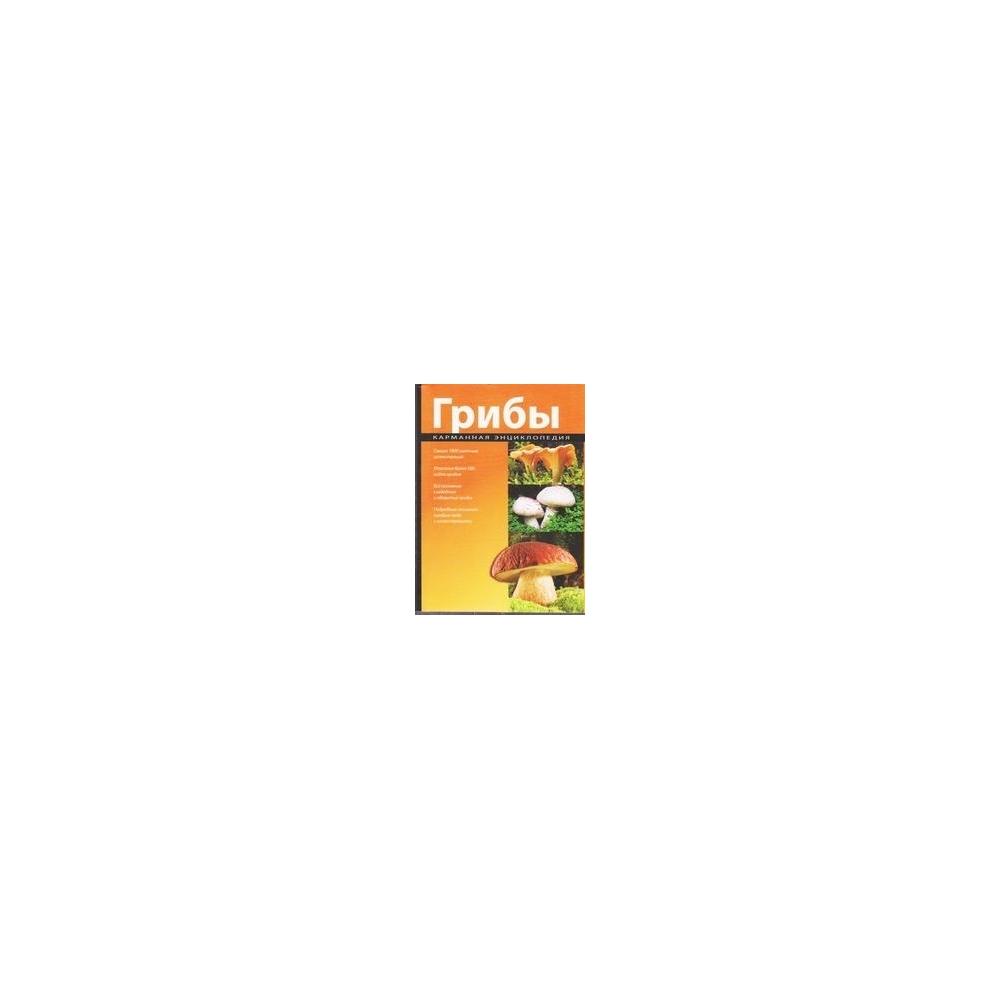 Грибы/ А. Шаронов