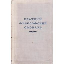 Краткий философский словарь/ М. Розенталь