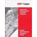Большой французско-русский словарь ABBYY Lingvo/ И. Е. Шведченко