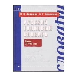 Русский толковый словарь/ В. В. Лопатин, Л. Е. Лопатина