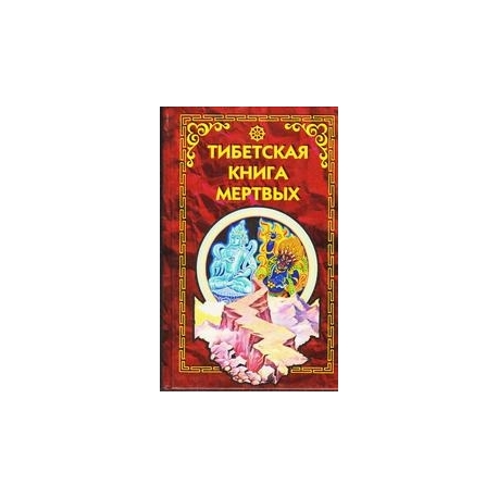 Тибетская книга мертвых/ Автор неизвестен