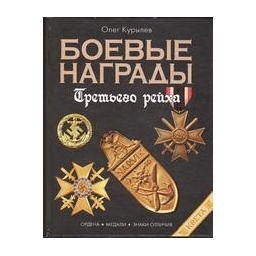 Боевые награды Третьего рейха/ Олег Курылев