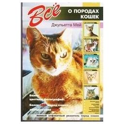 Все о породах кошек/ Джульетта Мей