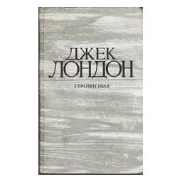 Сочинения (1)/ Джек Лондон