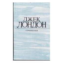 Сочинения (4)/ Джек Лондон