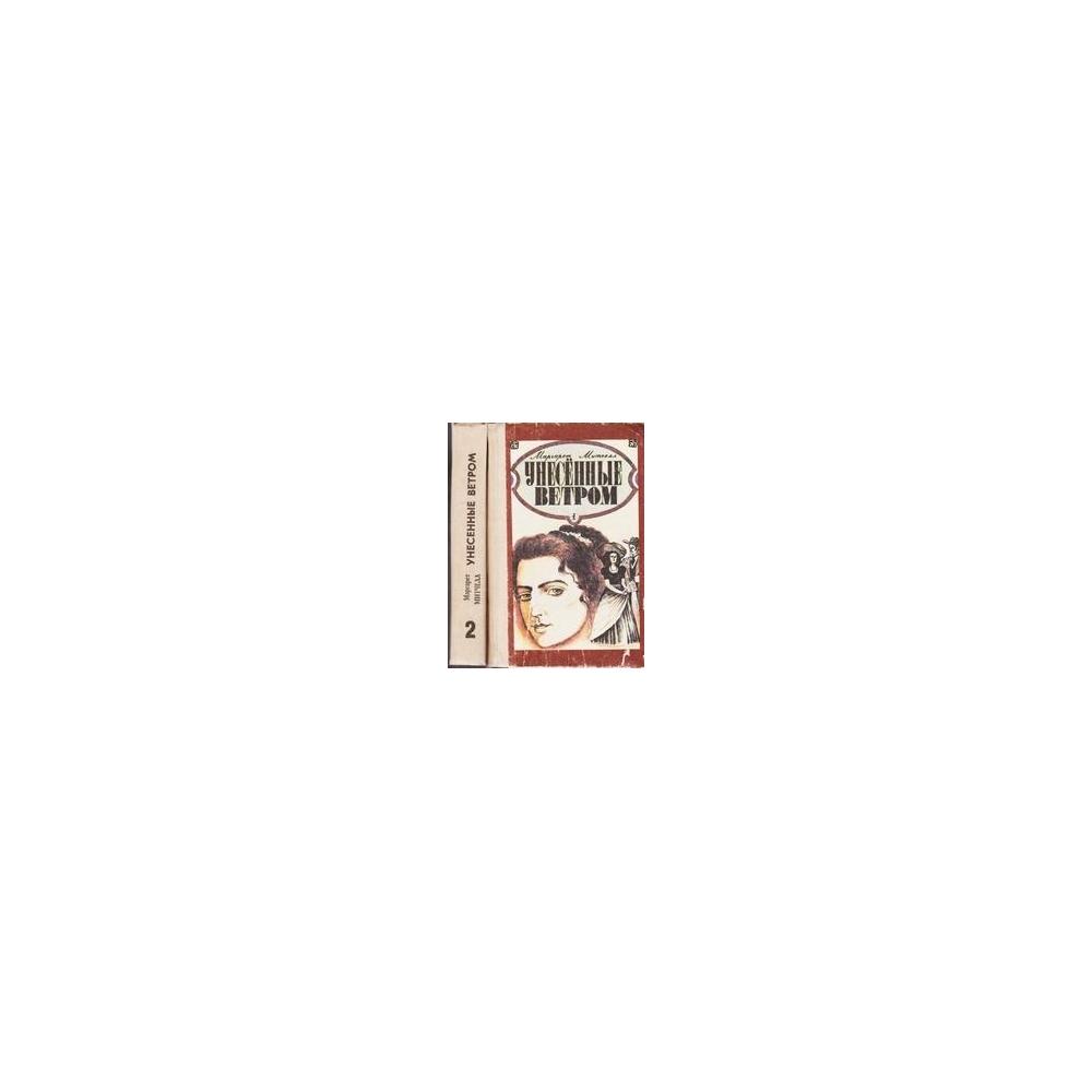 Унесенные ветром. В 2 томах/ М. Митчелл