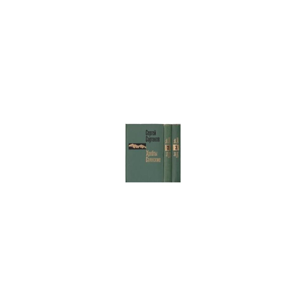 Хребты Саянские (комплект из 3 книг)/ Сергей Сартаков