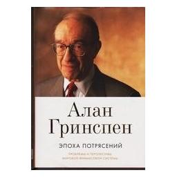 Эпоха потрясений. Проблемы и перспективы мировой финансовой системы/ Алан Гринспен