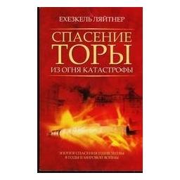 Спасение Торы из огня катастрофы/ Ехезкель Ляйтнер