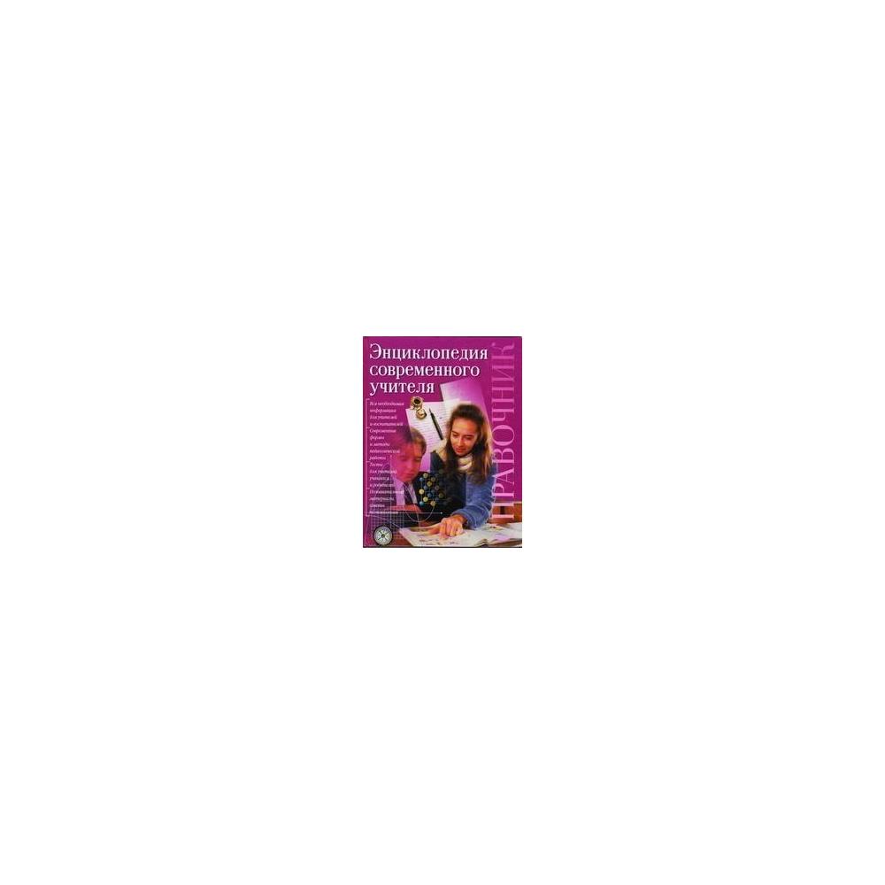 Энциклопедия современного учителя/ Т.П. Зайцева