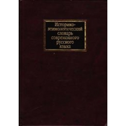 Историко-этимологический словарь современного русского языка. Том II/ Павел Черных