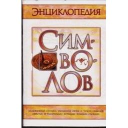 Энциклопедия символов/ Е.Я. Шейнина