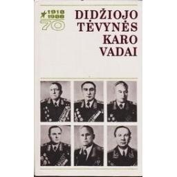 Didžiojo Tėvynės karo vadai/ Kiseliovas A.