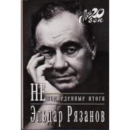 Неподведённые итоги/ Рязанов Э. А.