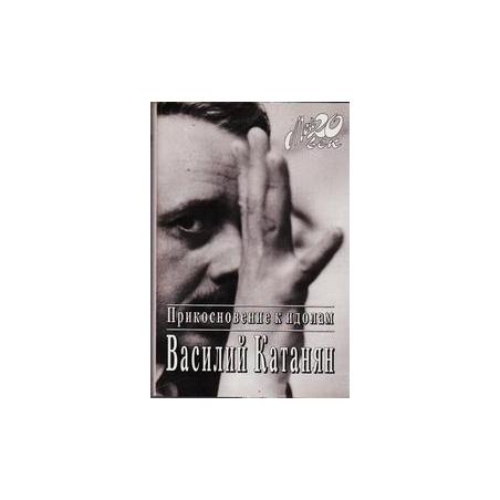 Прикосновение к идолам/ Василий Катанян