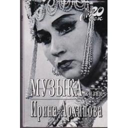 Музыка жизни/ Ирина Архипова
