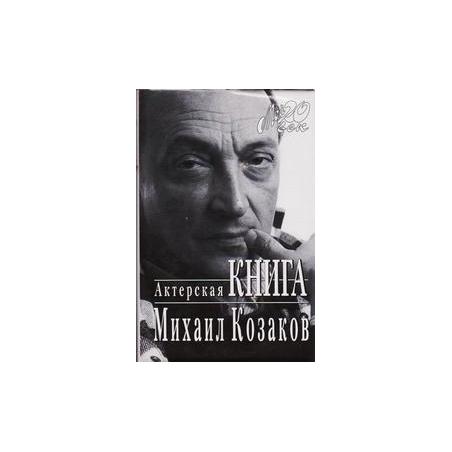 Актерская книга/ Михаил Козаков