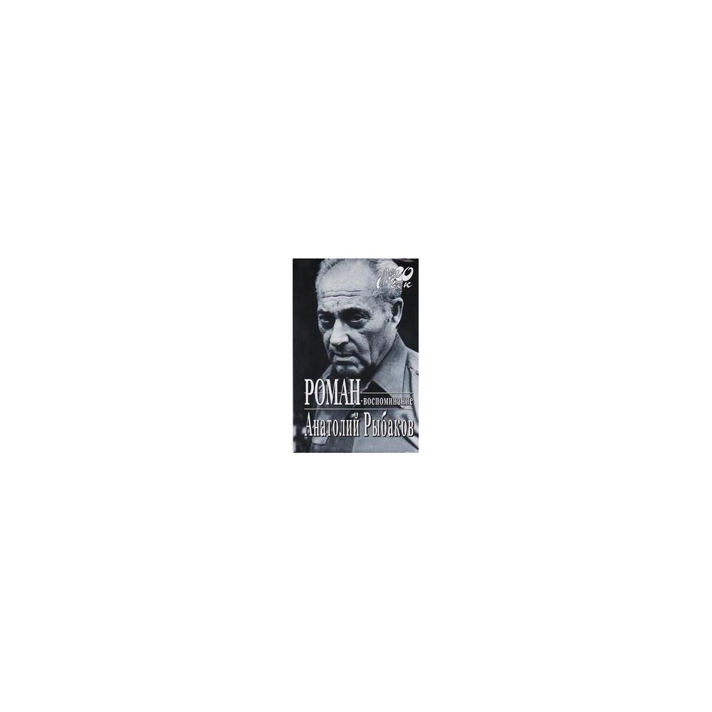 Роман-воспоминание/ Анатолий Рыбаков