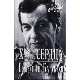 Хроника сердца/ Георгий Бурков