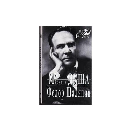 Маска и душа/ Федор Шаляпин