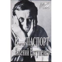 Волчий паспорт/ Евгений Евтушенко