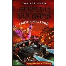 Мефодий Буслаев. Свиток желаний/ Дмитрий Емец