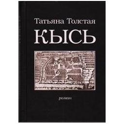 Кысь/ Толстая Татьяна