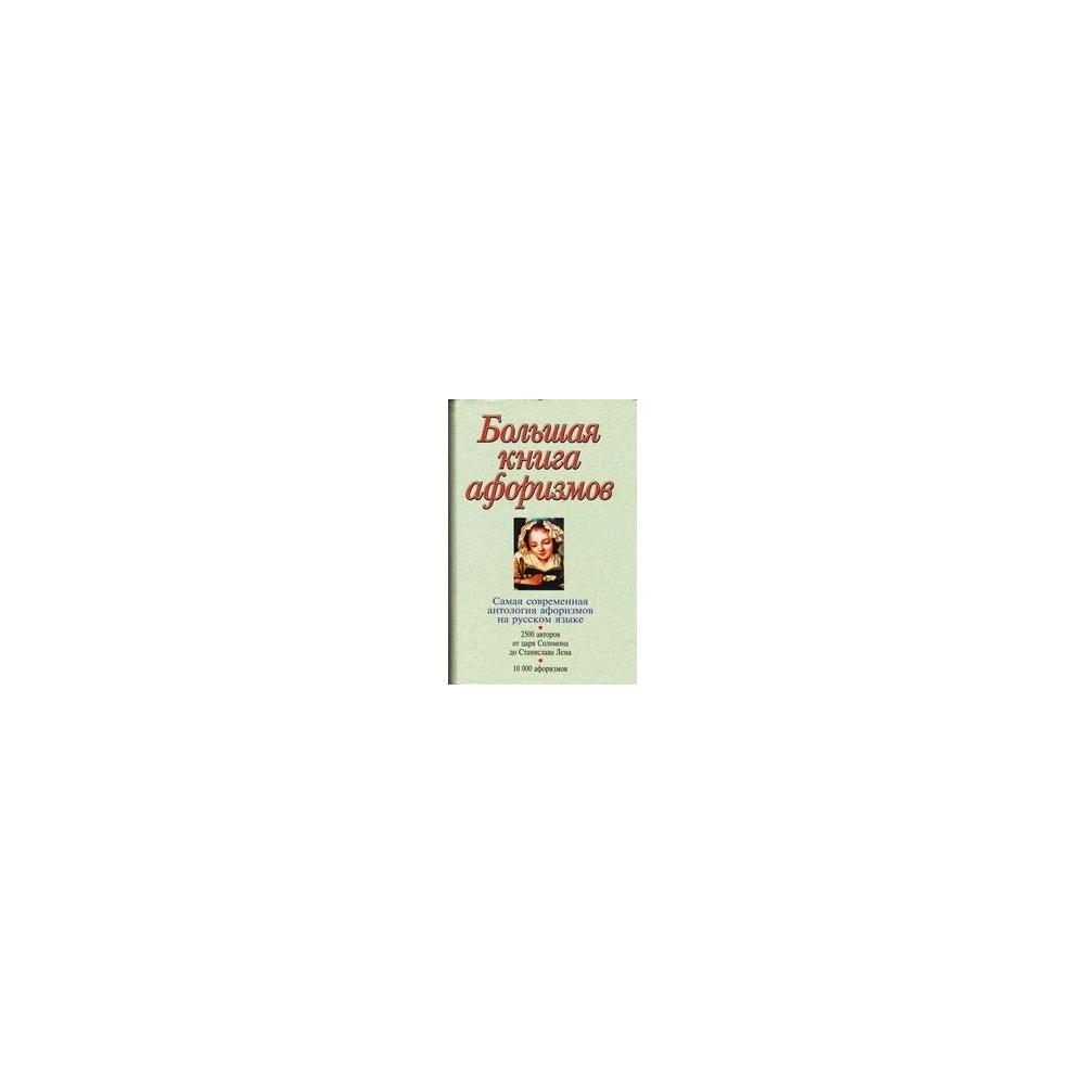 БОЛЬШАЯ КНИГА АФОРИЗМОВ/ Душенко Константин Васильевич
