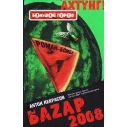 Баzар 2008/ Антон Некрасов