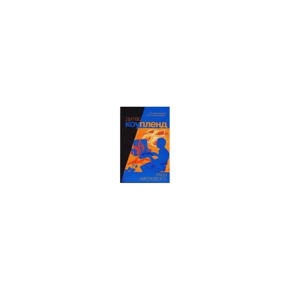 "Рабы ""Microsoft""/ Дуглас Коупленд, Екатерина Мартинкевич"